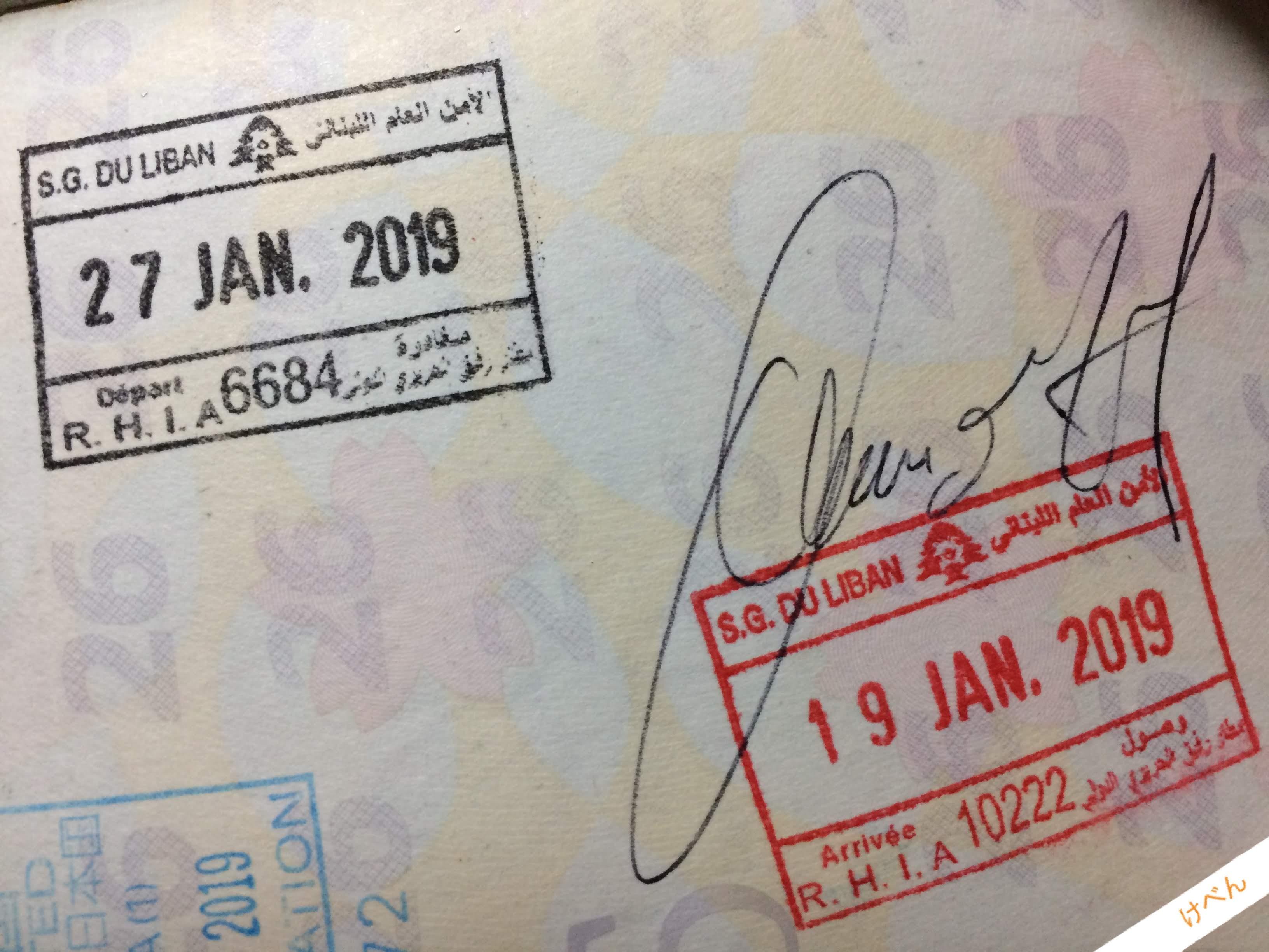 レバノン] 中東のスイスに行こう!\u201d観光ビザ\u201d をゲットするには